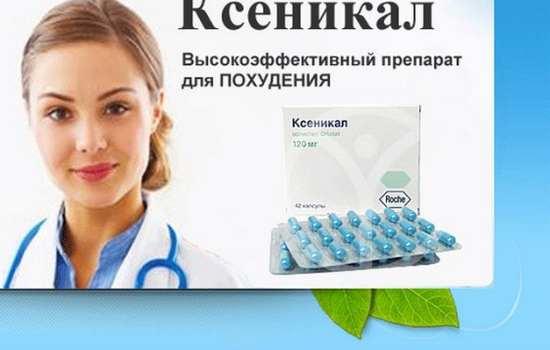 Препарат Ксеникал для похудения