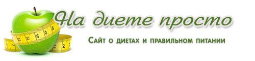 Логотип сайта На диете просто