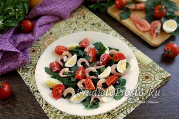Диетический салат с креветками – очень вкусные пп рецепты
